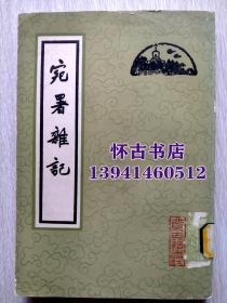 宛署杂记(30元包快递)