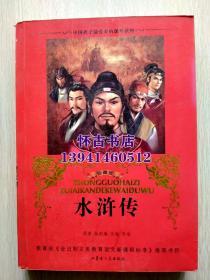 水浒传(10元包邮)