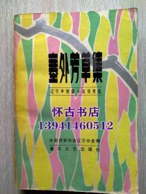 塞外芳草集(10元包挂刷)