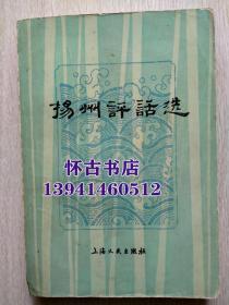 扬州评话选(15元包挂刷)