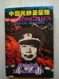 中国元帅聂荣臻(10元包邮)