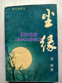 尘缘(店内价6元)