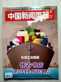 中国新闻周刊(2019年6期)外资立法提速 本店一律正版现货实物拍照,全网最低价欢迎新老客户选购。