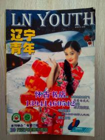 辽宁青年(2001年1--24期全)150元包邮,本店一律正版现货实物拍照,全网最低价,欢迎新老客户选购。