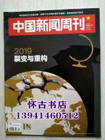 中国新闻周刊(2019年1期)裂变与重构 本店一律正版现货实物拍照,全网最低价欢迎新老客户选购。