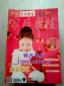 中国家庭医生(2020年1--24期全)100元包邮,本店一律正版现货实物拍照,全网最低价,欢迎新老客户选购。