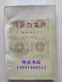 格萨尔王传:贵德分章本(20元包邮)彩色插图本