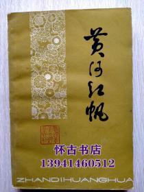 黄河红帆(10元包挂刷)