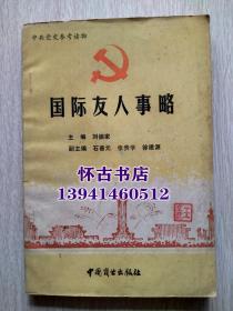 国际友人事略(中共党史参考读物)只印5000册.20元包邮