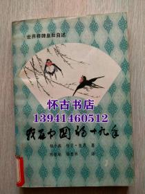 我在中国的十九年(8元包邮)