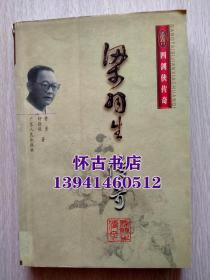 梁羽生传奇(10元包邮)