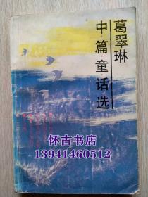葛翠琳中篇童话选(15元包挂刷)