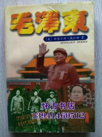 毛泽东(10元包挂刷)
