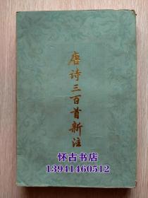 唐诗三百首新注(店内价8元)