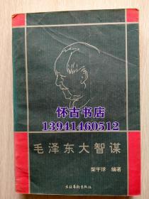 毛泽东大智谋:上册(15元包挂刷)