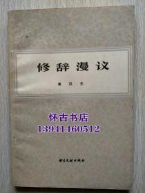 修辞漫议(店内价5元)