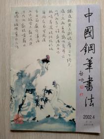 中国钢笔书法(2002年4期) 本店一律正版现货实物拍照,全网最低价,欢迎新老客户选购。
