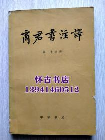 商君书注译(15元包挂刷)