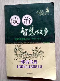 政治智慧故事(店内价6元)
