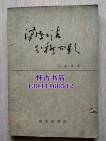 汉语语法分析问题(店内价5元)