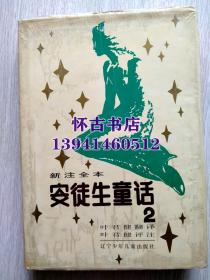 新注全本:安徒生童话2(10元包挂刷)