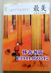 最美儿童文学读本:去年的树(15元包邮)