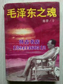 毛泽东之魂(8元包挂刷)