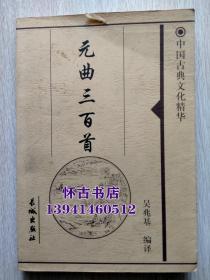 元曲三百首(6元包挂刷)