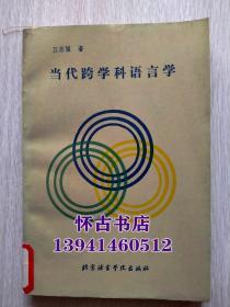 当代跨学科语言学(10元包邮)