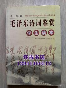 毛泽东诗词鉴赏:学生读本(8元包挂刷)