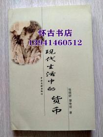 现代生活中的货币(20元包邮)