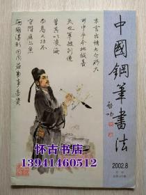 中国钢笔书法(2002年8期) 本店一律正版现货实物拍照,全网最低价,欢迎新老客户选购。
