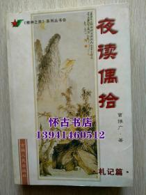 夜读偶拾.札记篇(店内价15元)