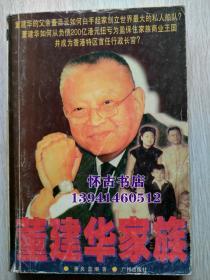 董建华家族(店内价5元)