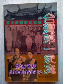 台湾第一家庭(6元包邮)