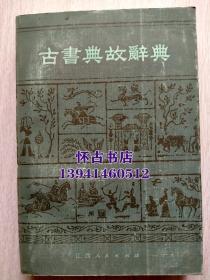 古书典故辞典(15元包挂刷)