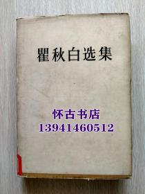 瞿秋白选集(30元包邮)