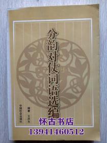 分韵对仗词语选编(180元包快递)