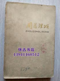周总理颂:样本(15元包挂刷)
