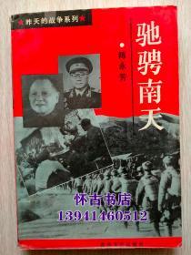 驰骋南天(店内价6元)