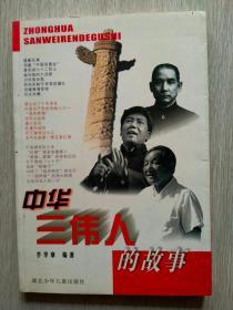 中华三伟人的故事(10元包邮)