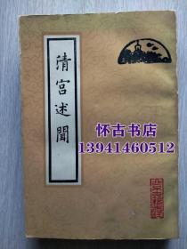清宫述闻(40元包快递)