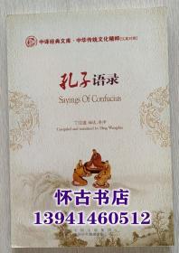 孔子语录(10元包邮)