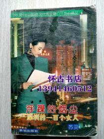 浮躁的烟尘---深圳的一百个女人(8元包挂刷)