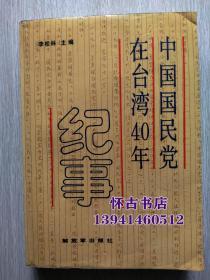 中国国民党在台湾40年纪事(10元包邮)