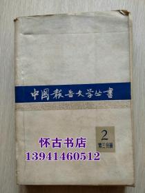 中国报告文学丛书:第二辑.第三分册(10元包邮)