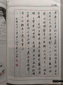 中国钢笔书法(2002年3期) 本店一律正版现货实物拍照,全网最低价,欢迎新老客户选购。