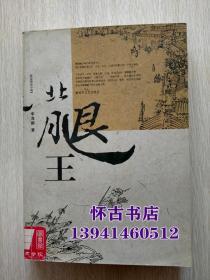 北腿王(10元包邮)
