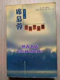席慕蓉经典作品集(10元包邮)