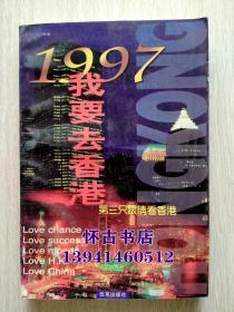 1997我要去香港----第三只眼睛看香港(8元包邮)